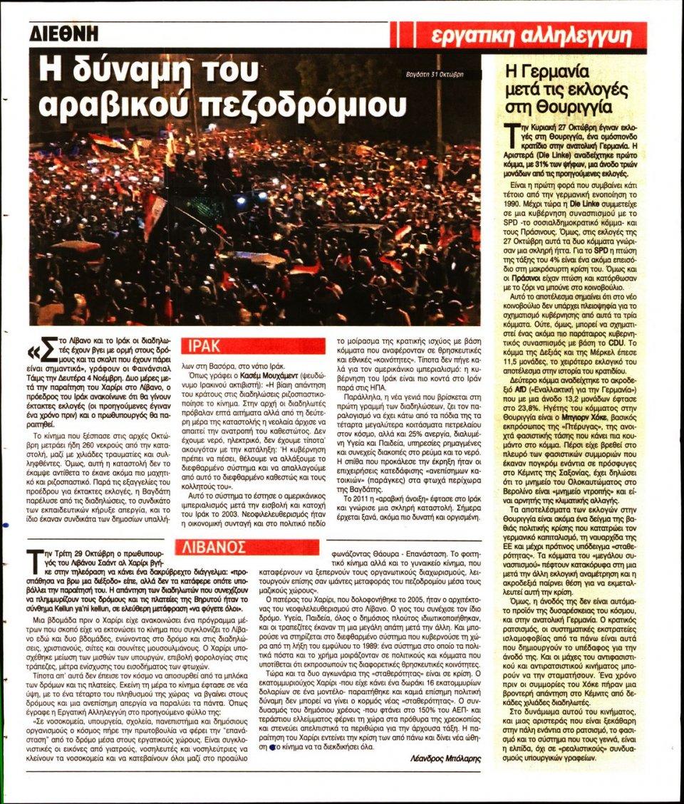 Οπισθόφυλλο Εφημερίδας - ΕΡΓΑΤΙΚΗ ΑΛΛΗΛΕΓΓΥΗ - 2019-11-06