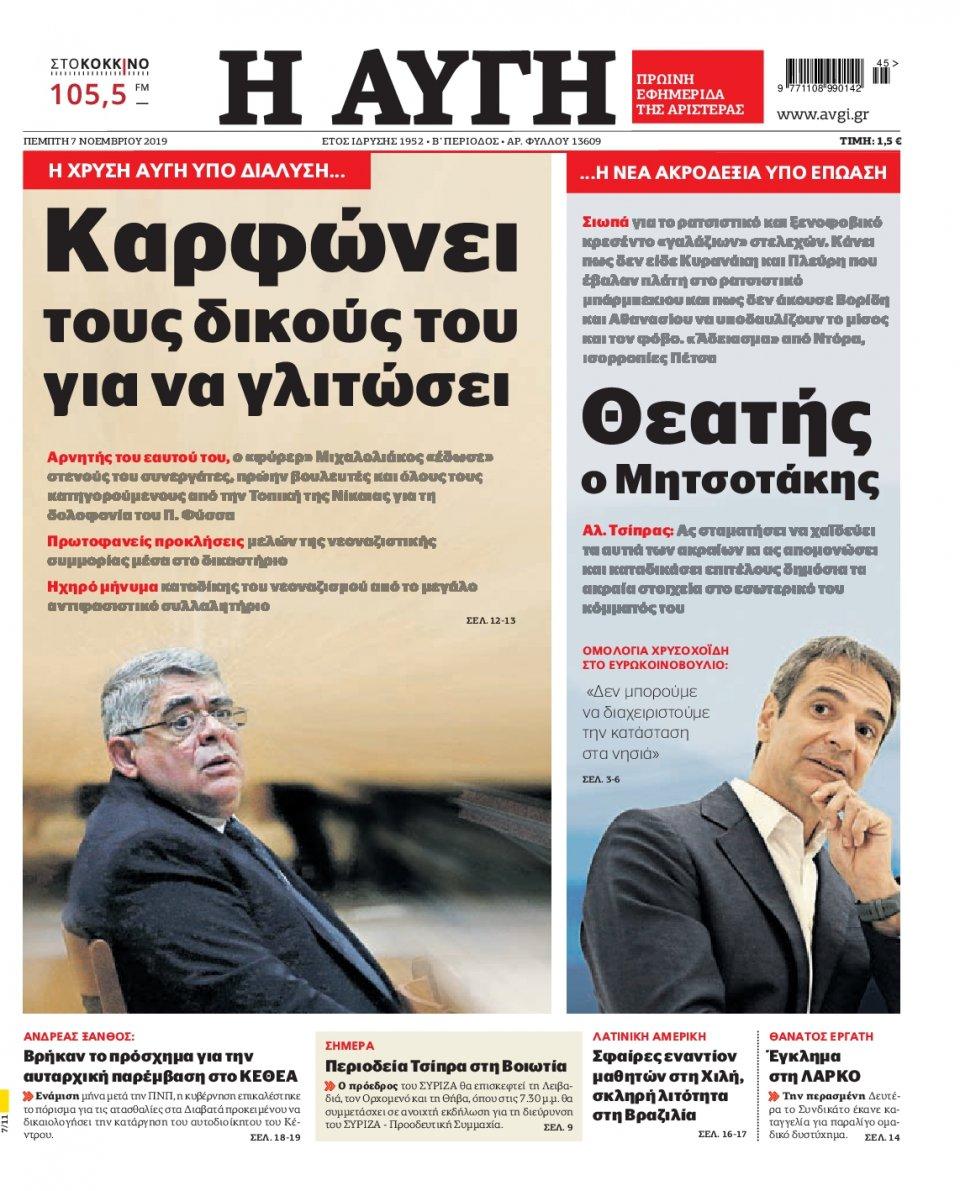 Πρωτοσέλιδο Εφημερίδας - ΑΥΓΗ - 2019-11-07
