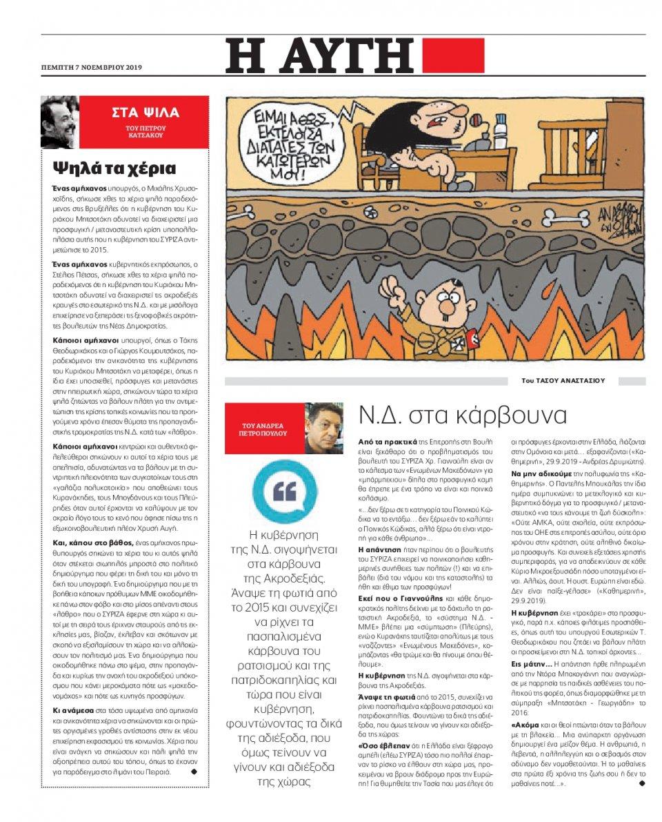 Οπισθόφυλλο Εφημερίδας - ΑΥΓΗ - 2019-11-07