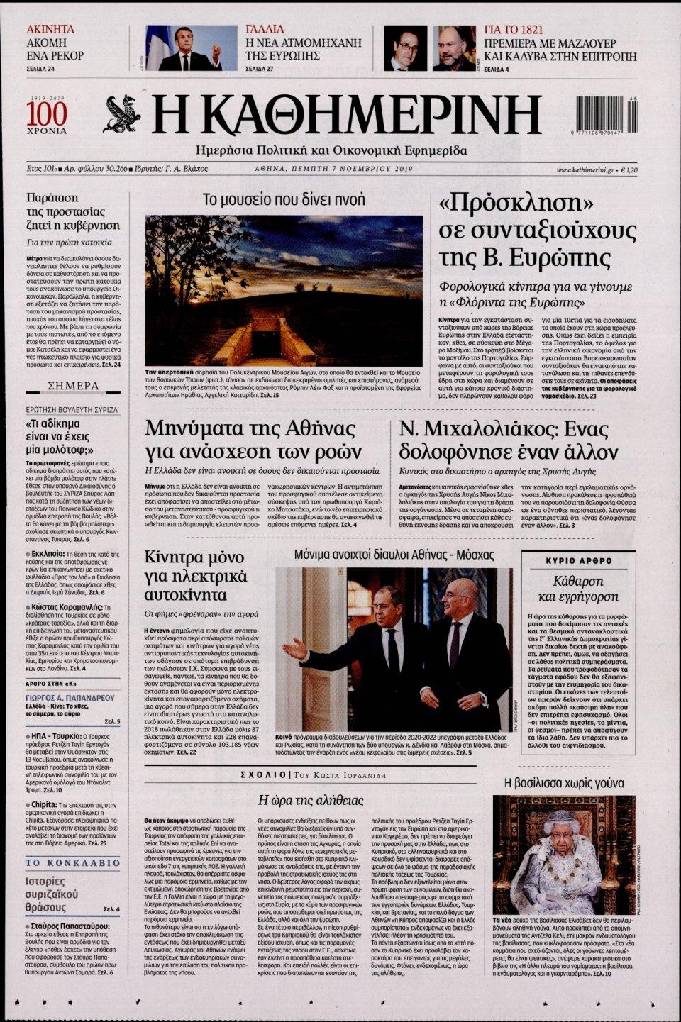 Πρωτοσέλιδο Εφημερίδας - ΚΑΘΗΜΕΡΙΝΗ - 2019-11-07