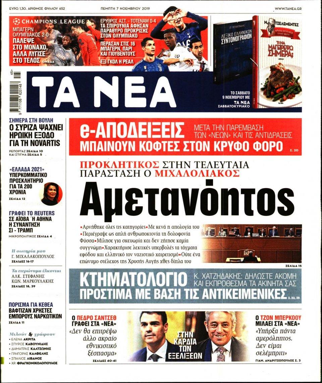 Πρωτοσέλιδο Εφημερίδας - ΤΑ ΝΕΑ - 2019-11-07