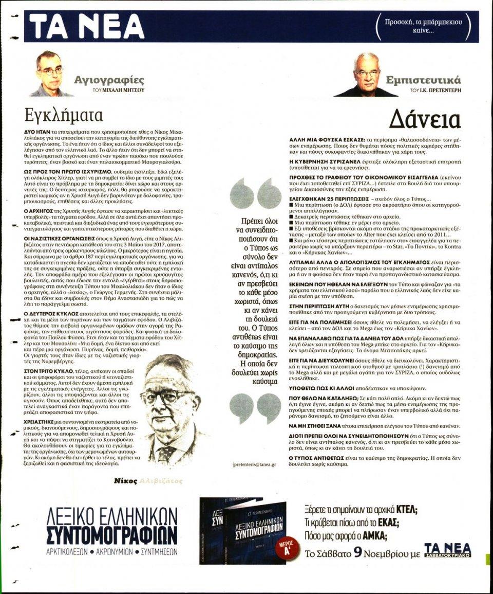 Οπισθόφυλλο Εφημερίδας - ΤΑ ΝΕΑ - 2019-11-07