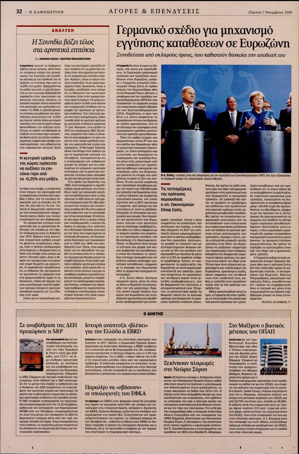 Οπισθόφυλλο Εφημερίδας - ΚΑΘΗΜΕΡΙΝΗ - 2019-11-07