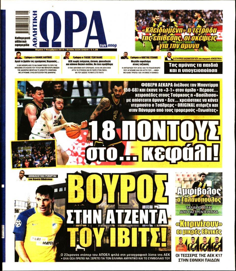 Πρωτοσέλιδο Εφημερίδας - ΩΡΑ ΤΩΝ ΣΠΟΡ - 2019-11-07