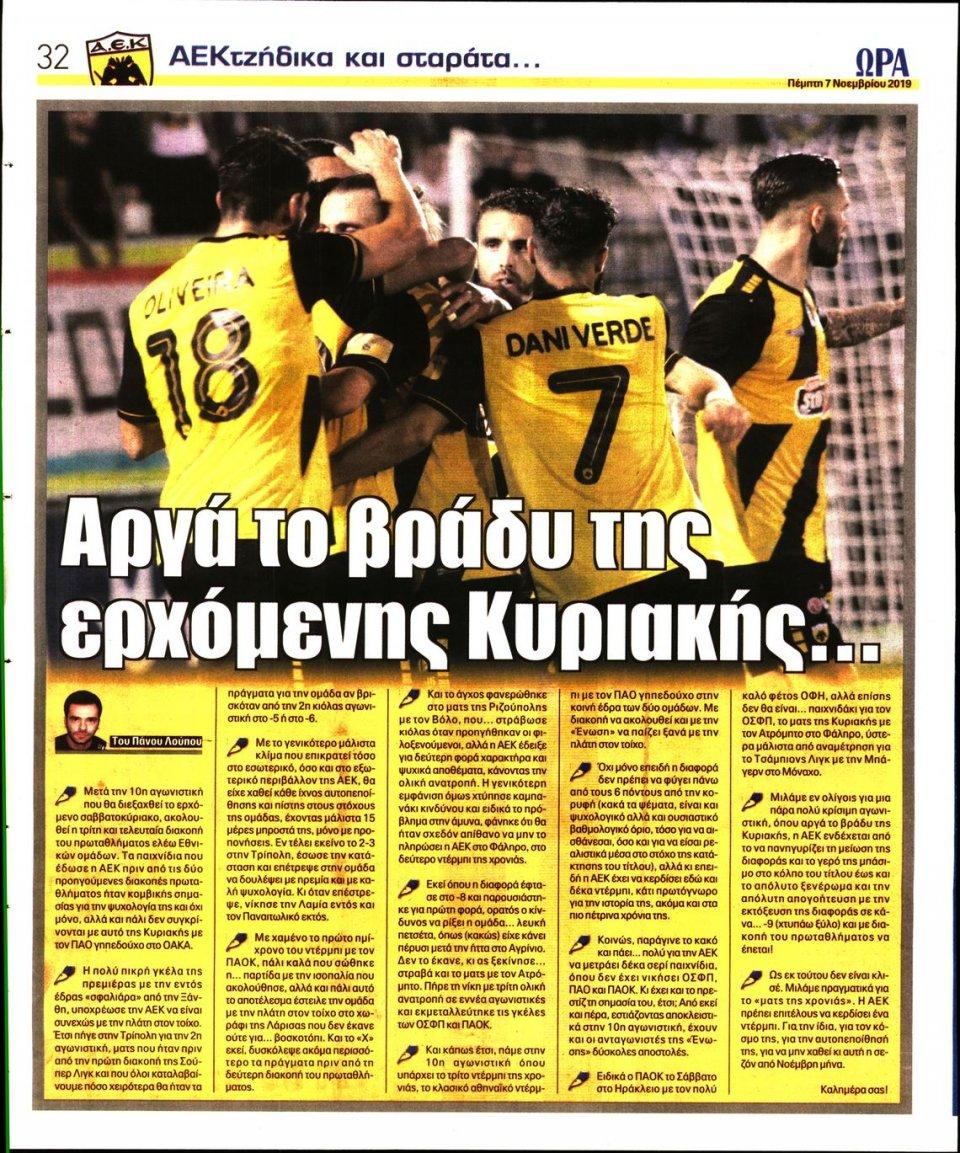 Οπισθόφυλλο Εφημερίδας - ΩΡΑ ΤΩΝ ΣΠΟΡ - 2019-11-07