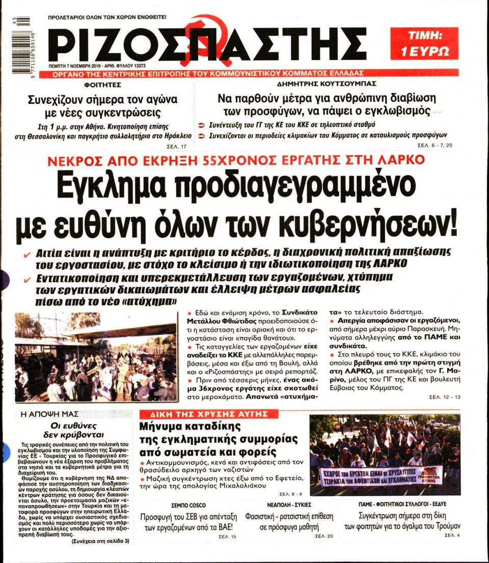 Πρωτοσέλιδο Εφημερίδας - ΡΙΖΟΣΠΑΣΤΗΣ - 2019-11-07
