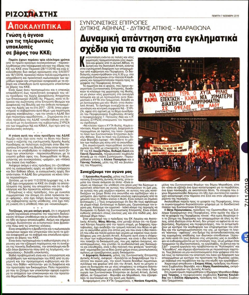 Οπισθόφυλλο Εφημερίδας - ΡΙΖΟΣΠΑΣΤΗΣ - 2019-11-07
