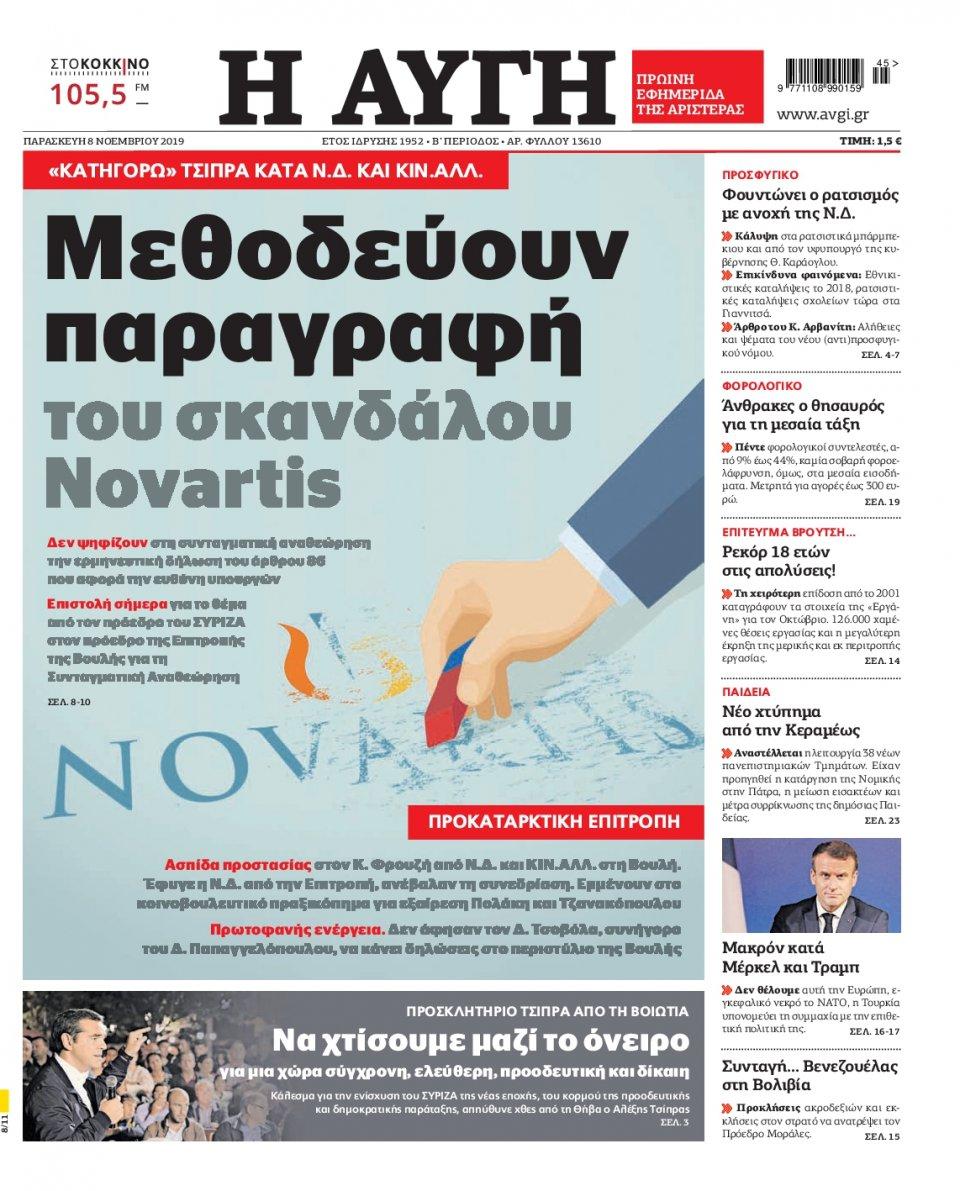 Πρωτοσέλιδο Εφημερίδας - ΑΥΓΗ - 2019-11-08