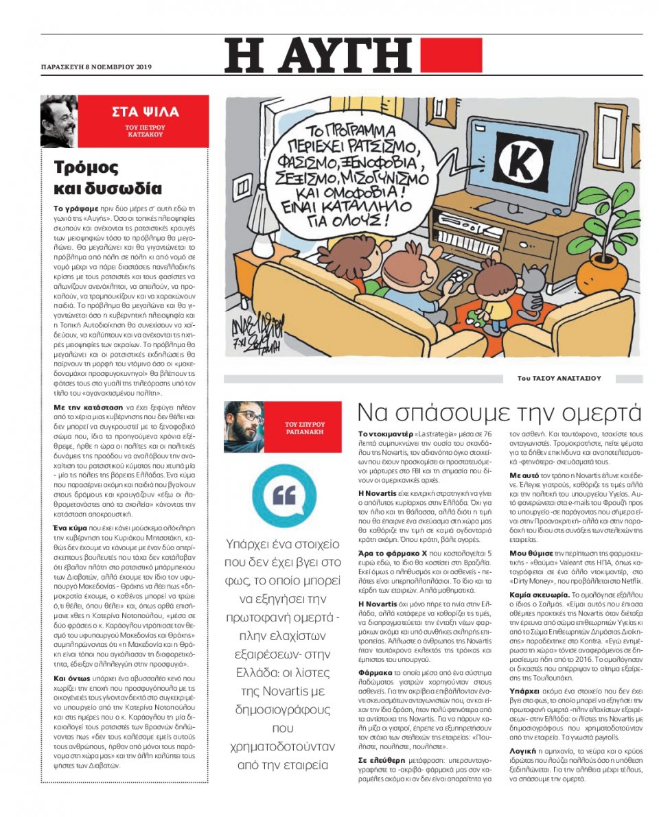 Οπισθόφυλλο Εφημερίδας - ΑΥΓΗ - 2019-11-08