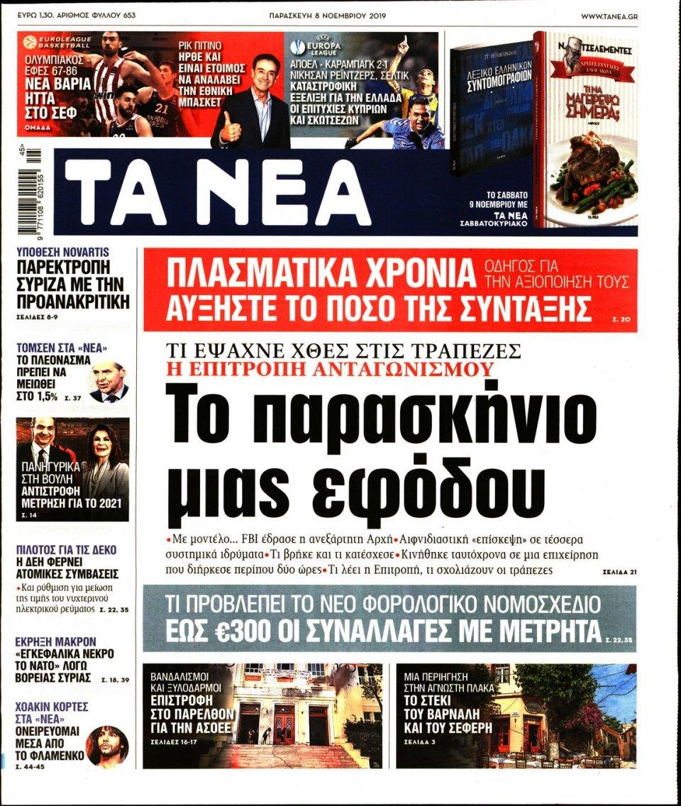 Πρωτοσέλιδο Εφημερίδας - ΤΑ ΝΕΑ - 2019-11-08