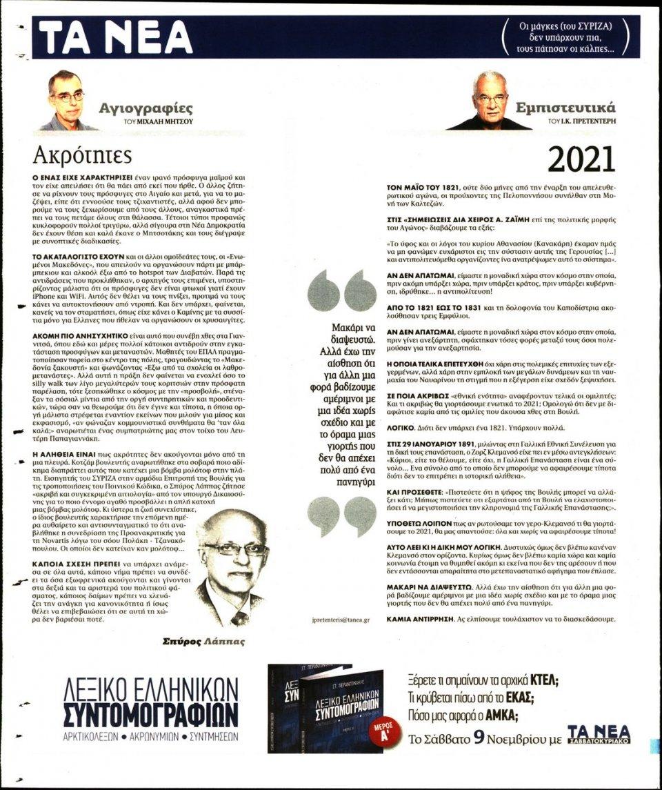 Οπισθόφυλλο Εφημερίδας - ΤΑ ΝΕΑ - 2019-11-08