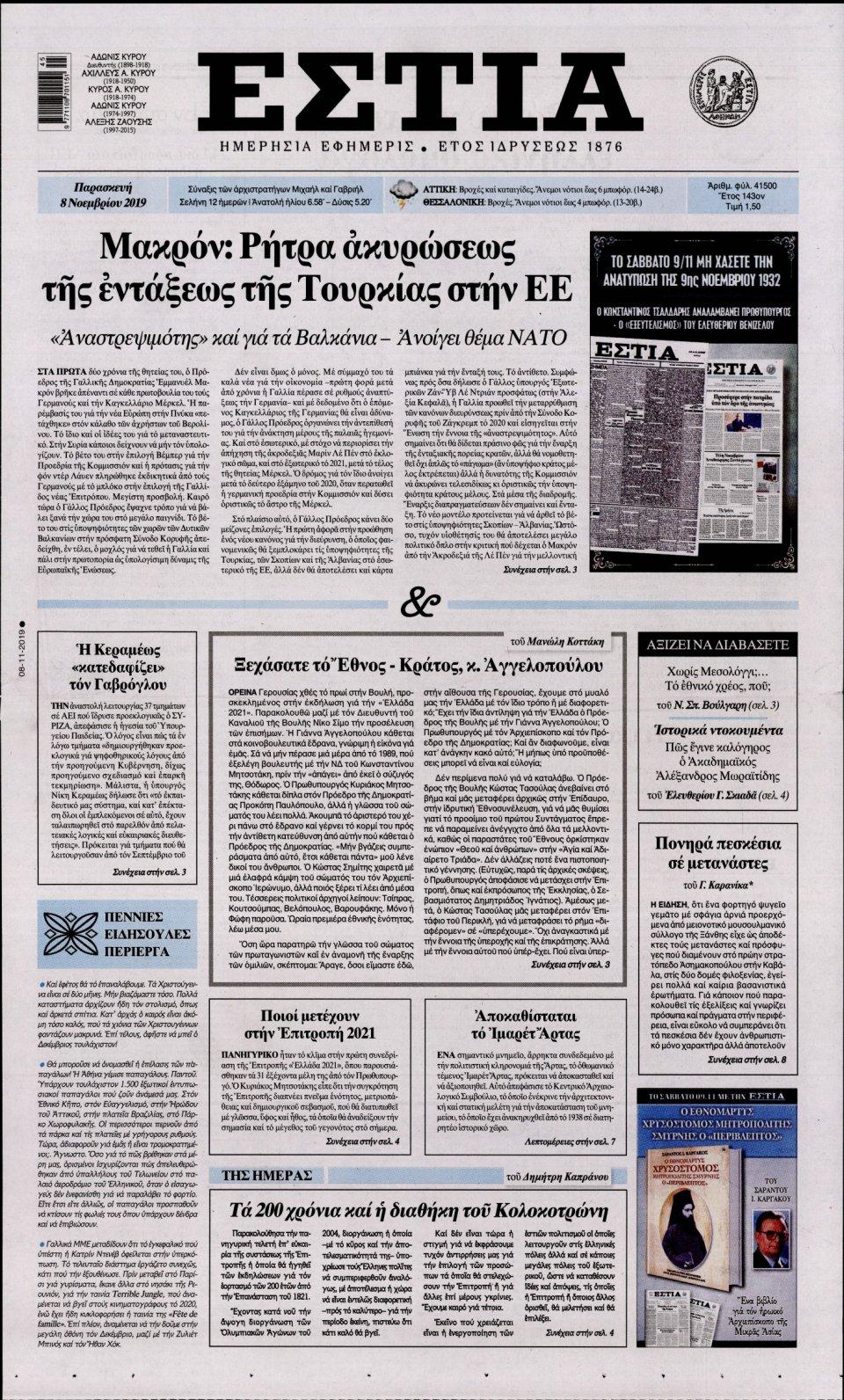 Πρωτοσέλιδο Εφημερίδας - ΕΣΤΙΑ - 2019-11-08