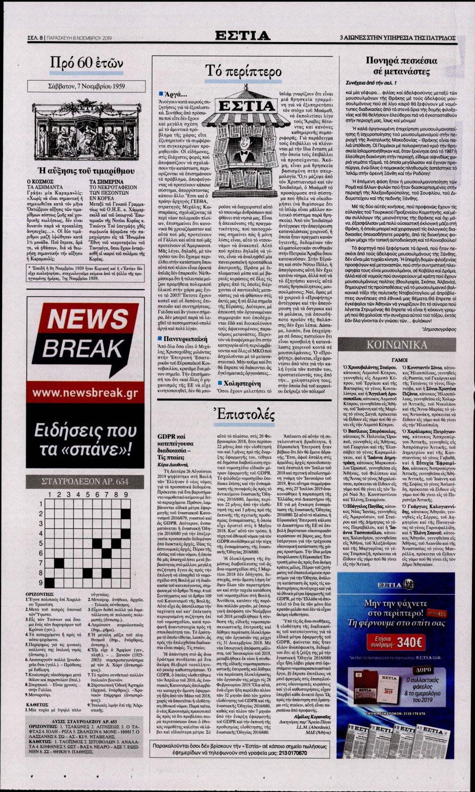 Οπισθόφυλλο Εφημερίδας - ΕΣΤΙΑ - 2019-11-08