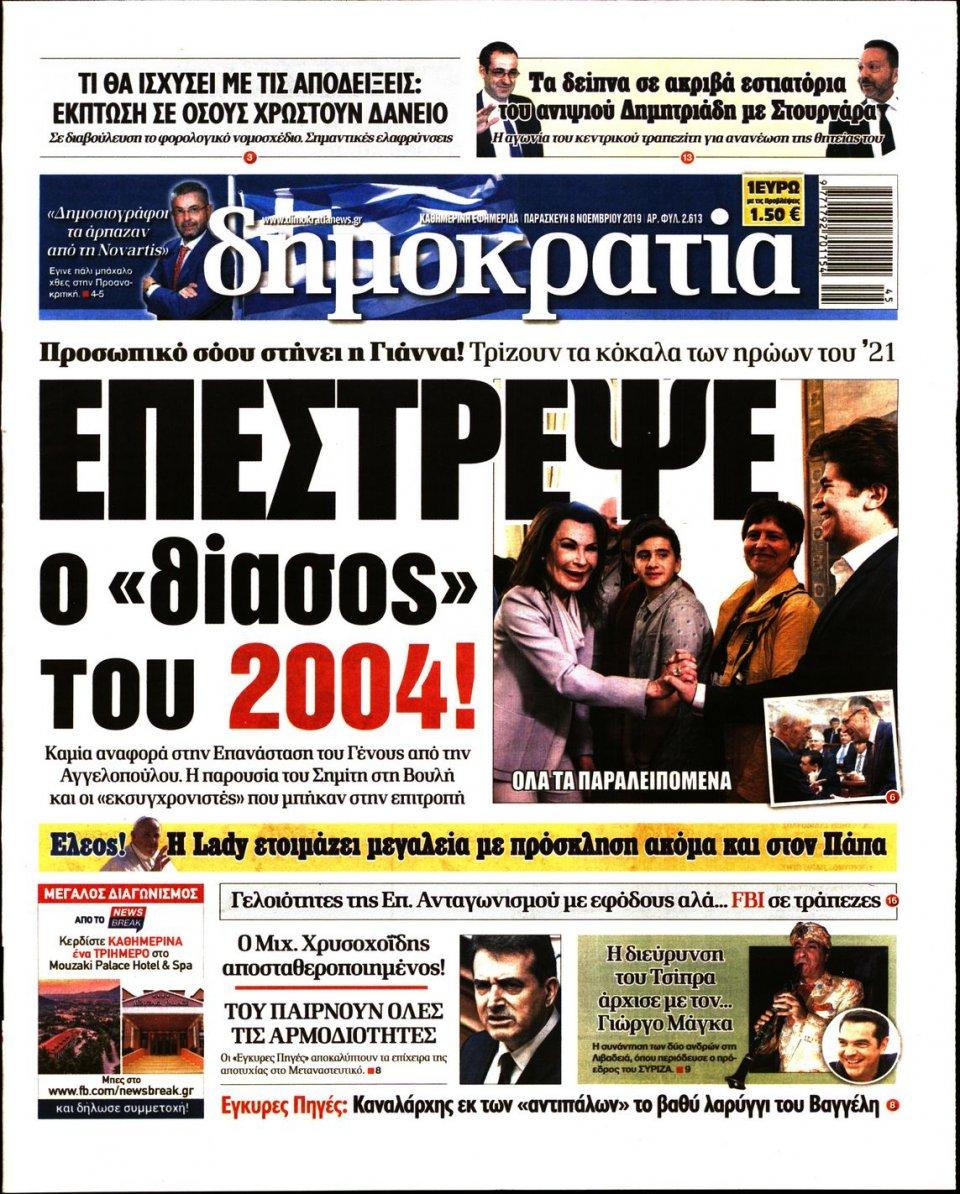 Πρωτοσέλιδο Εφημερίδας - ΔΗΜΟΚΡΑΤΙΑ - 2019-11-08