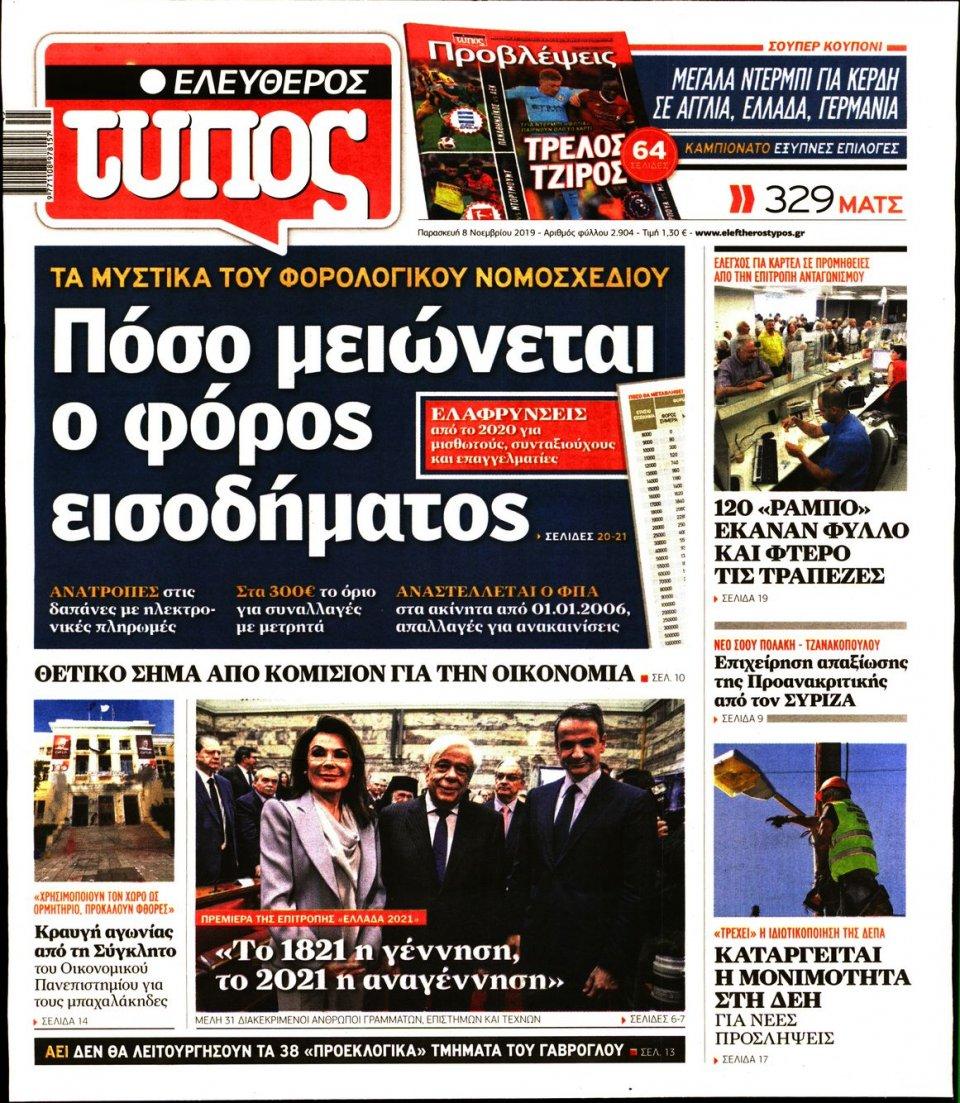 Πρωτοσέλιδο Εφημερίδας - ΕΛΕΥΘΕΡΟΣ ΤΥΠΟΣ - 2019-11-08