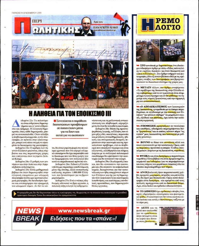 Οπισθόφυλλο Εφημερίδας - ΔΗΜΟΚΡΑΤΙΑ - 2019-11-08