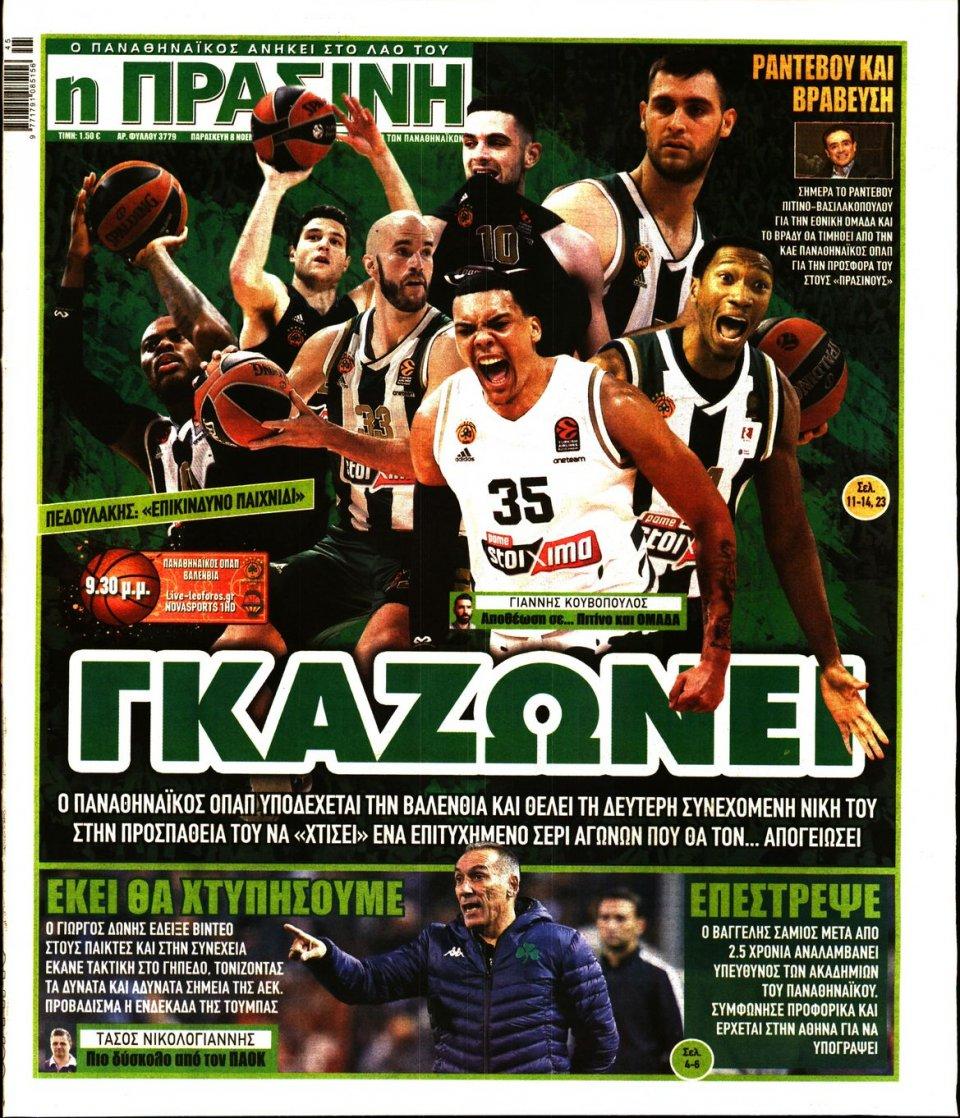 Πρωτοσέλιδο Εφημερίδας - ΠΡΑΣΙΝΗ - 2019-11-08