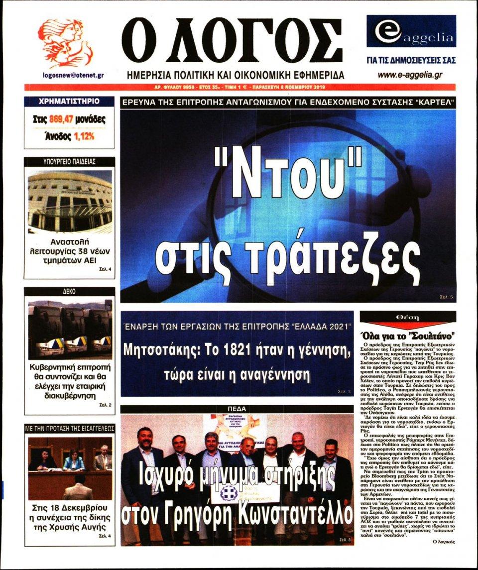 Πρωτοσέλιδο Εφημερίδας - Ο ΛΟΓΟΣ - 2019-11-08