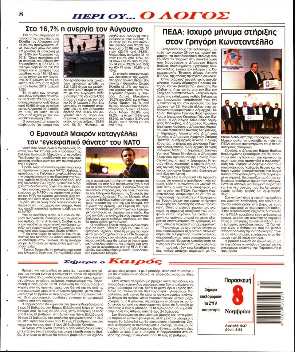 Οπισθόφυλλο Εφημερίδας - Ο ΛΟΓΟΣ - 2019-11-08