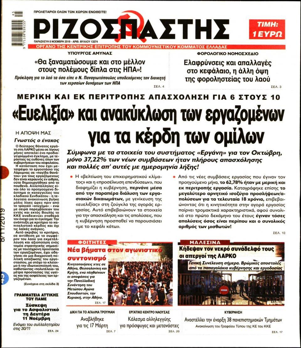 Πρωτοσέλιδο Εφημερίδας - ΡΙΖΟΣΠΑΣΤΗΣ - 2019-11-08