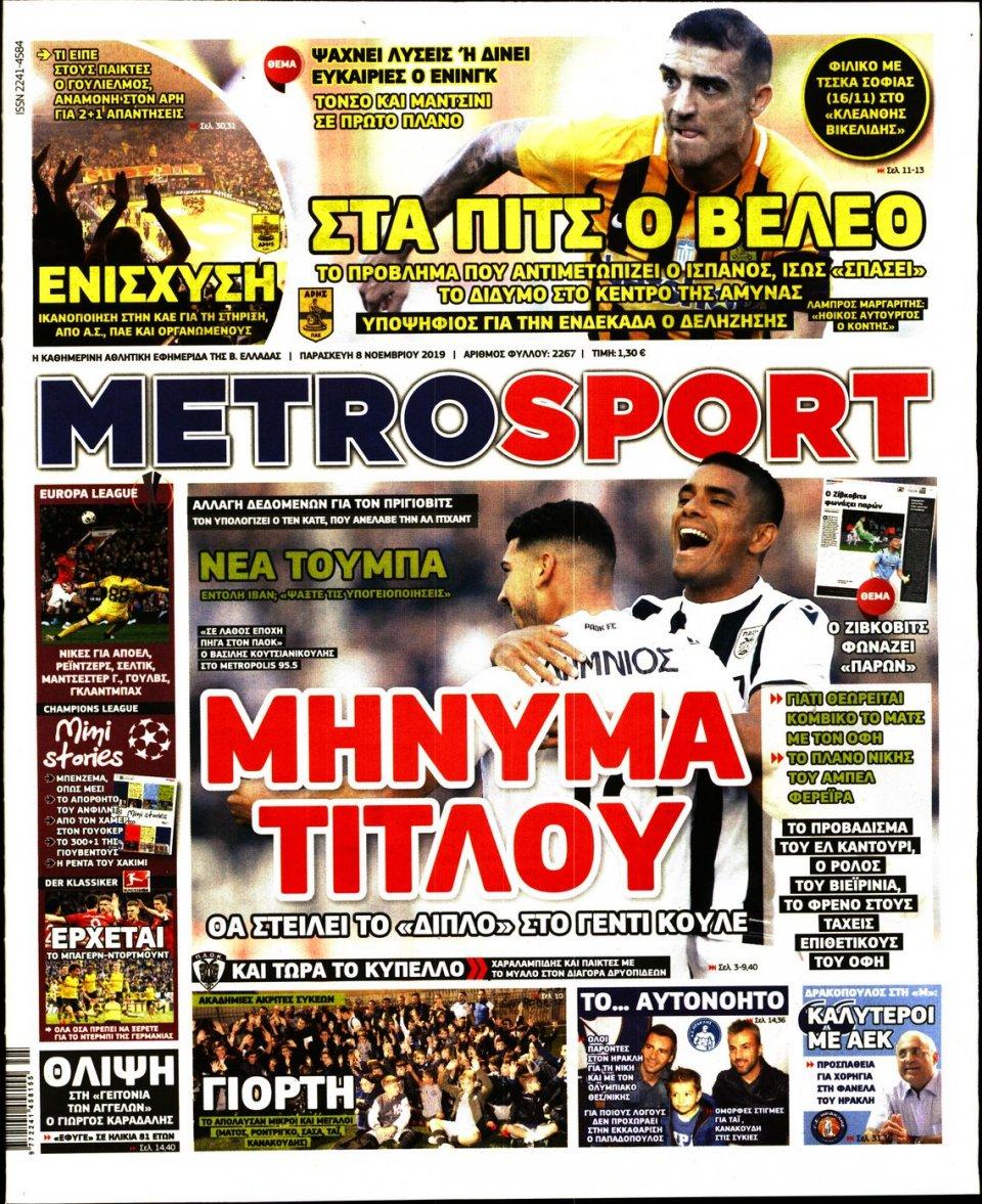 Πρωτοσέλιδο Εφημερίδας - METROSPORT - 2019-11-08