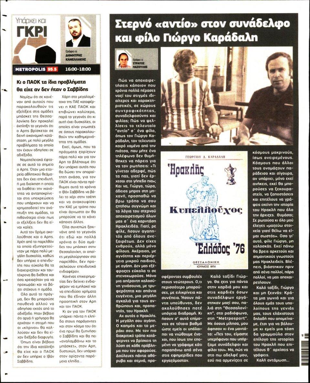 Οπισθόφυλλο Εφημερίδας - METROSPORT - 2019-11-08