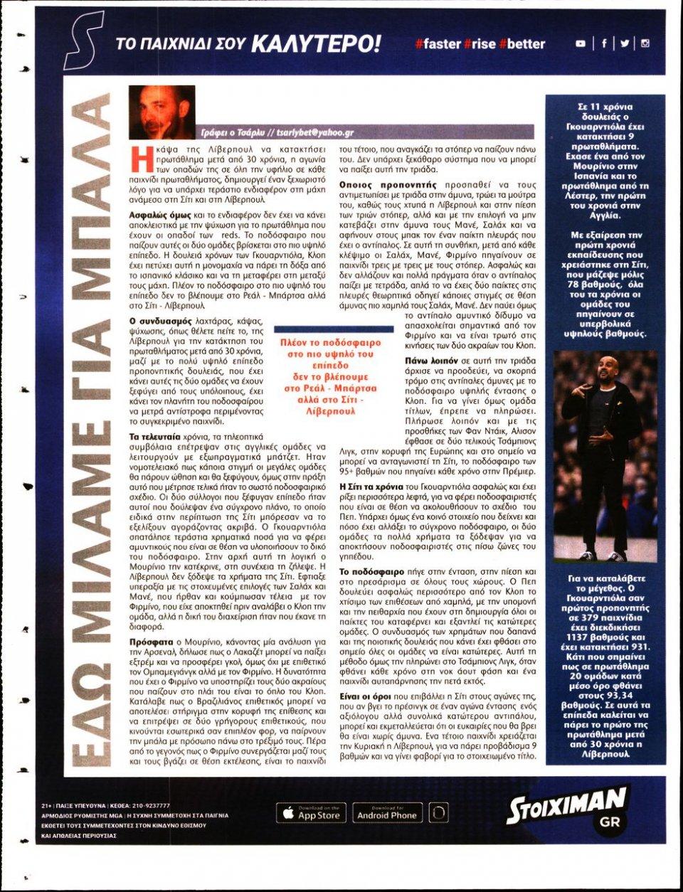 Οπισθόφυλλο Εφημερίδας - MATCH MONEY - 2019-11-08