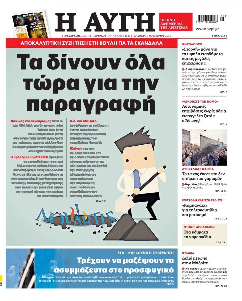 Πρωτοσέλιδο Εφημερίδας - ΑΥΓΗ - 2019-11-09
