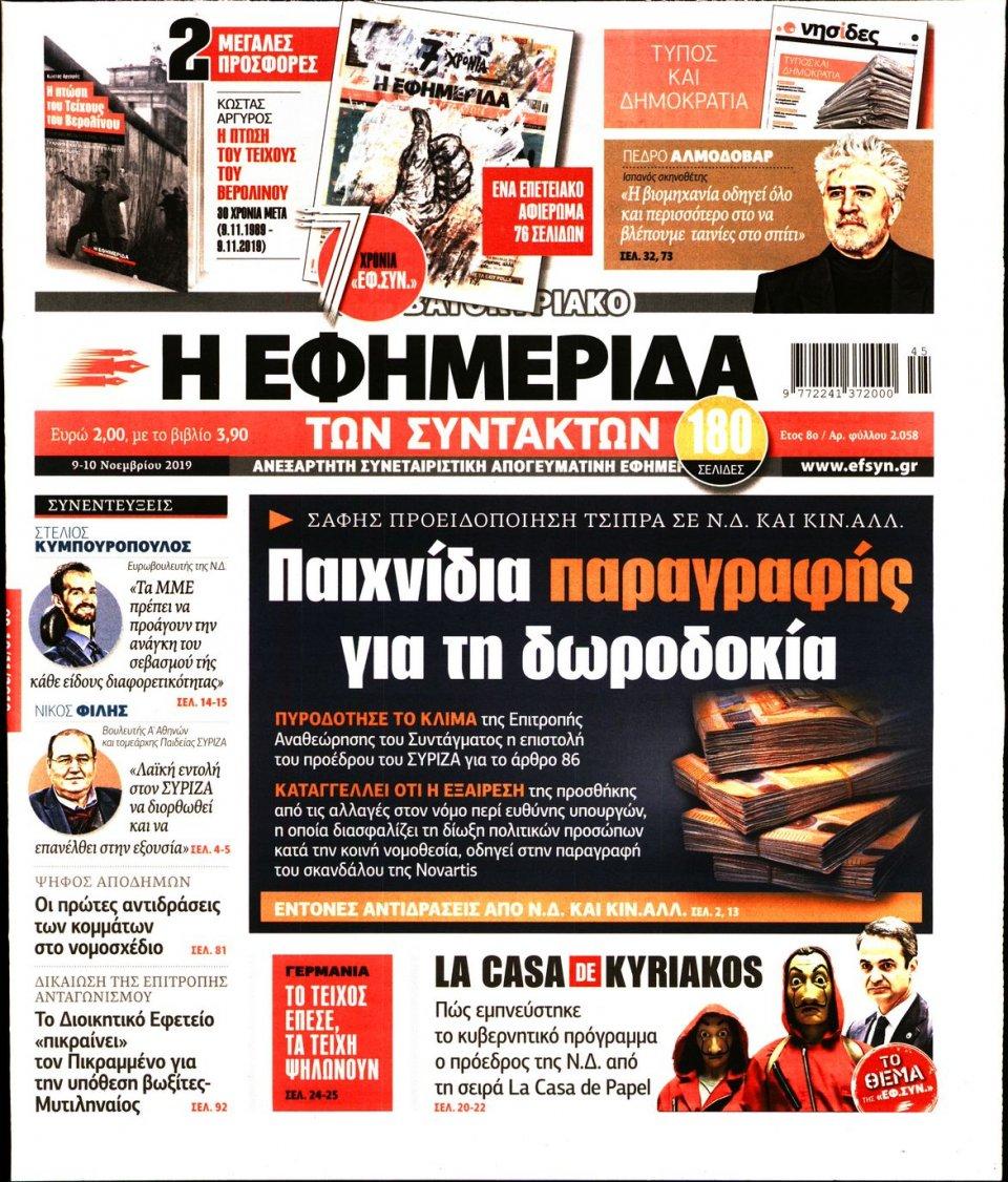 Πρωτοσέλιδο Εφημερίδας - Η ΕΦΗΜΕΡΙΔΑ ΤΩΝ ΣΥΝΤΑΚΤΩΝ - 2019-11-09