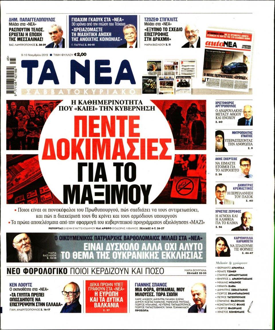 Πρωτοσέλιδο Εφημερίδας - ΤΑ ΝΕΑ - 2019-11-09
