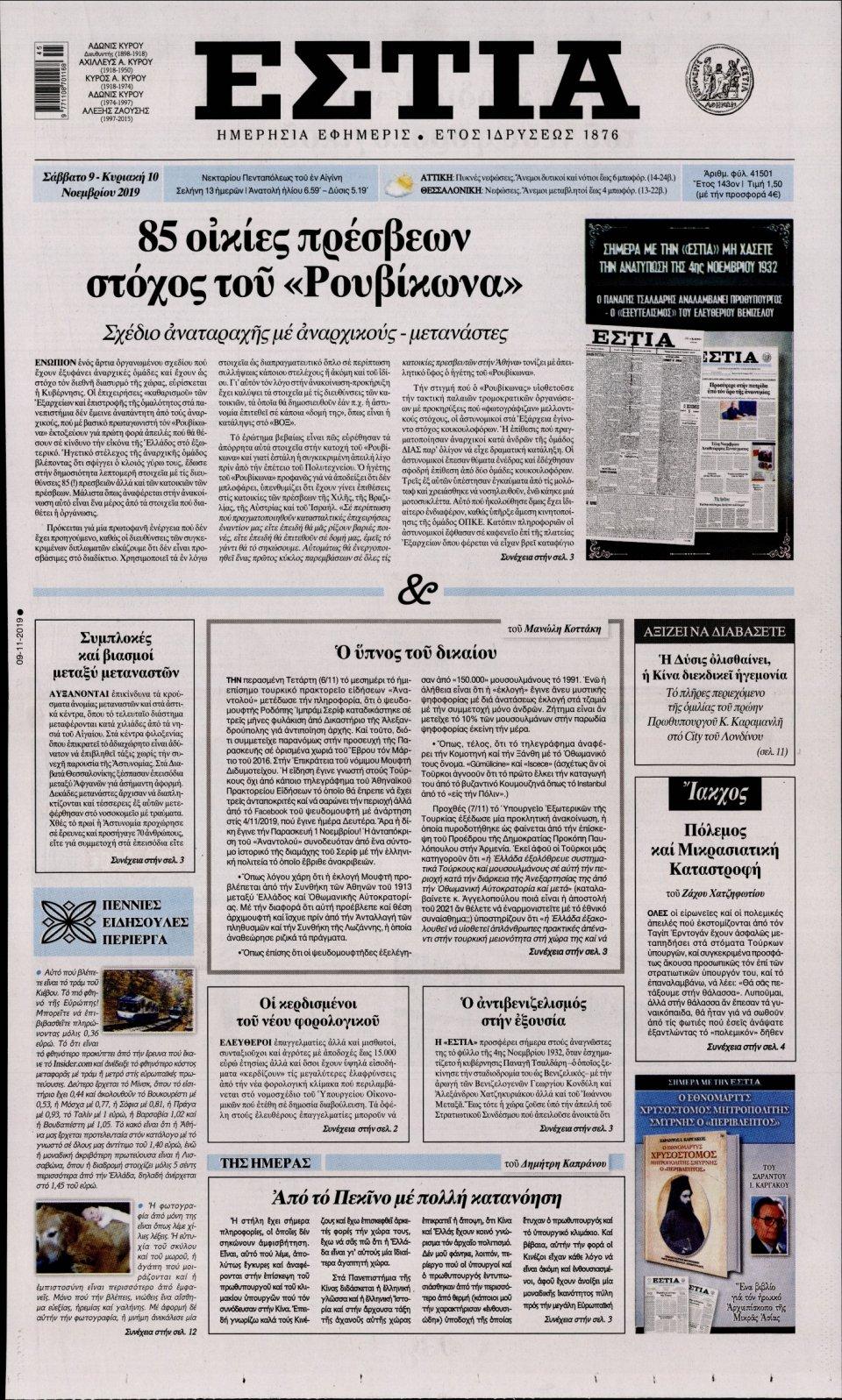 Πρωτοσέλιδο Εφημερίδας - ΕΣΤΙΑ - 2019-11-09