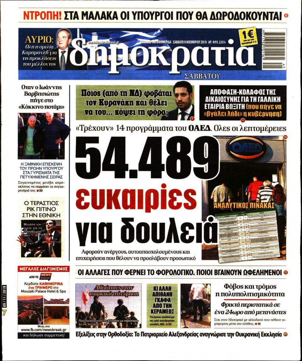 Πρωτοσέλιδο Εφημερίδας - ΔΗΜΟΚΡΑΤΙΑ - 2019-11-09