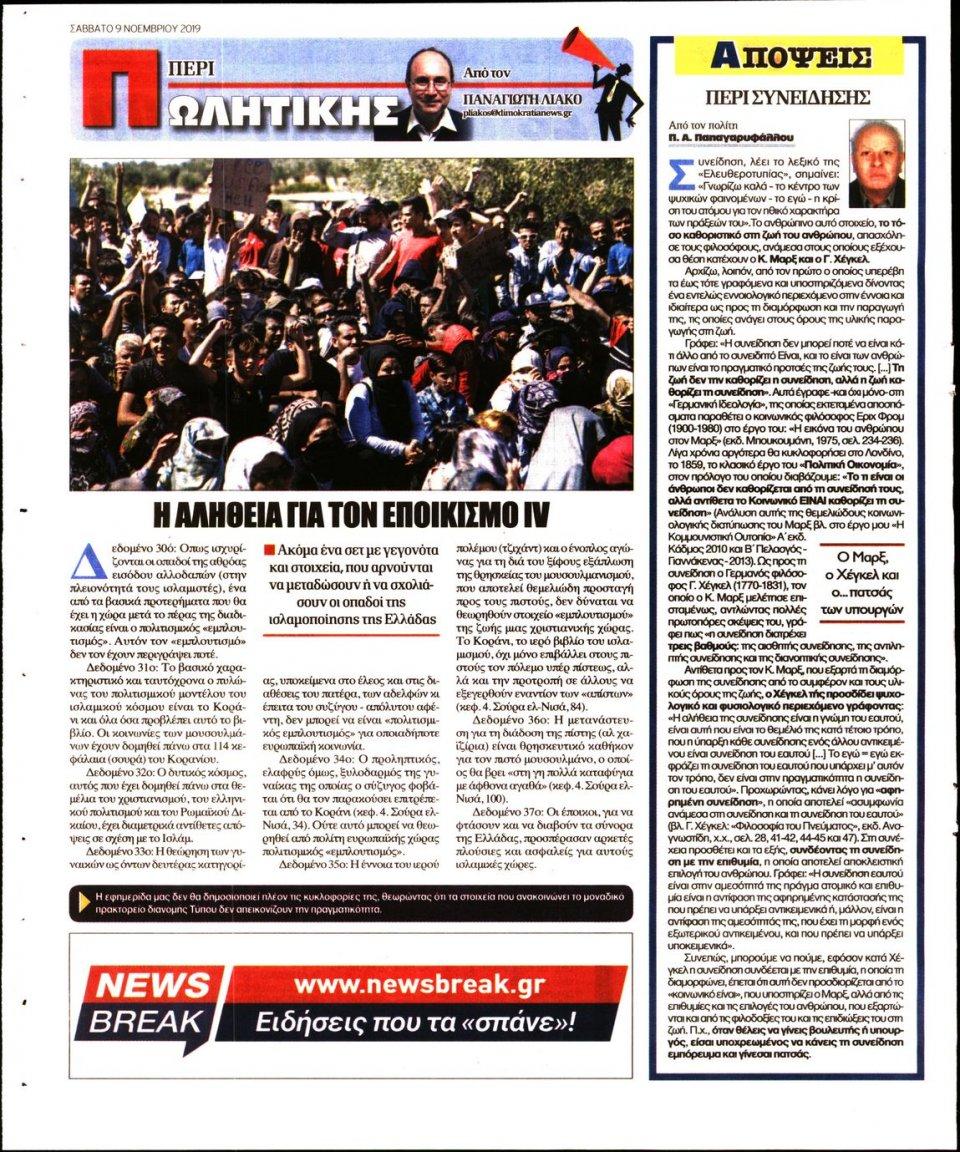 Οπισθόφυλλο Εφημερίδας - ΔΗΜΟΚΡΑΤΙΑ - 2019-11-09