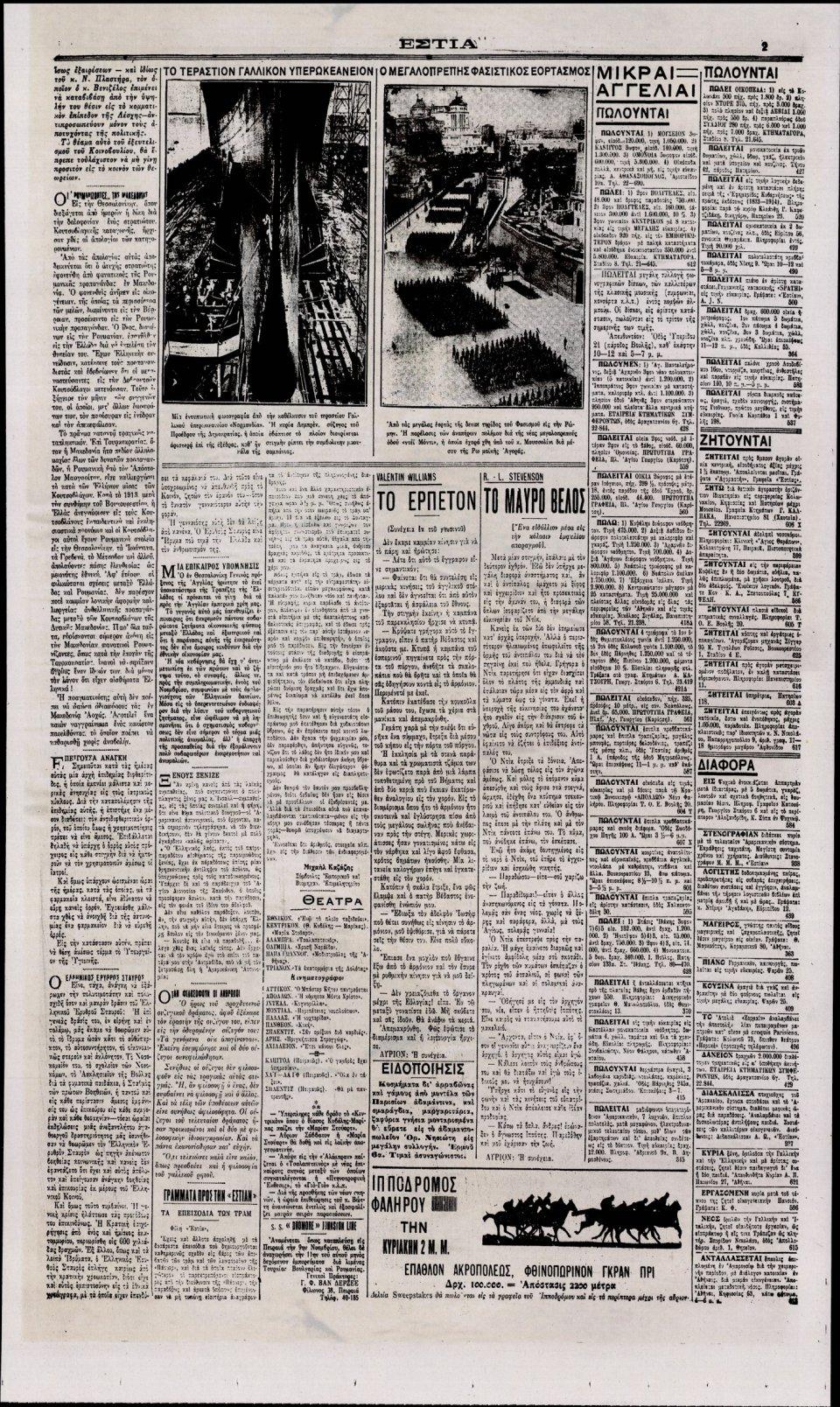 Οπισθόφυλλο Εφημερίδας - ΕΣΤΙΑ - 2019-11-09