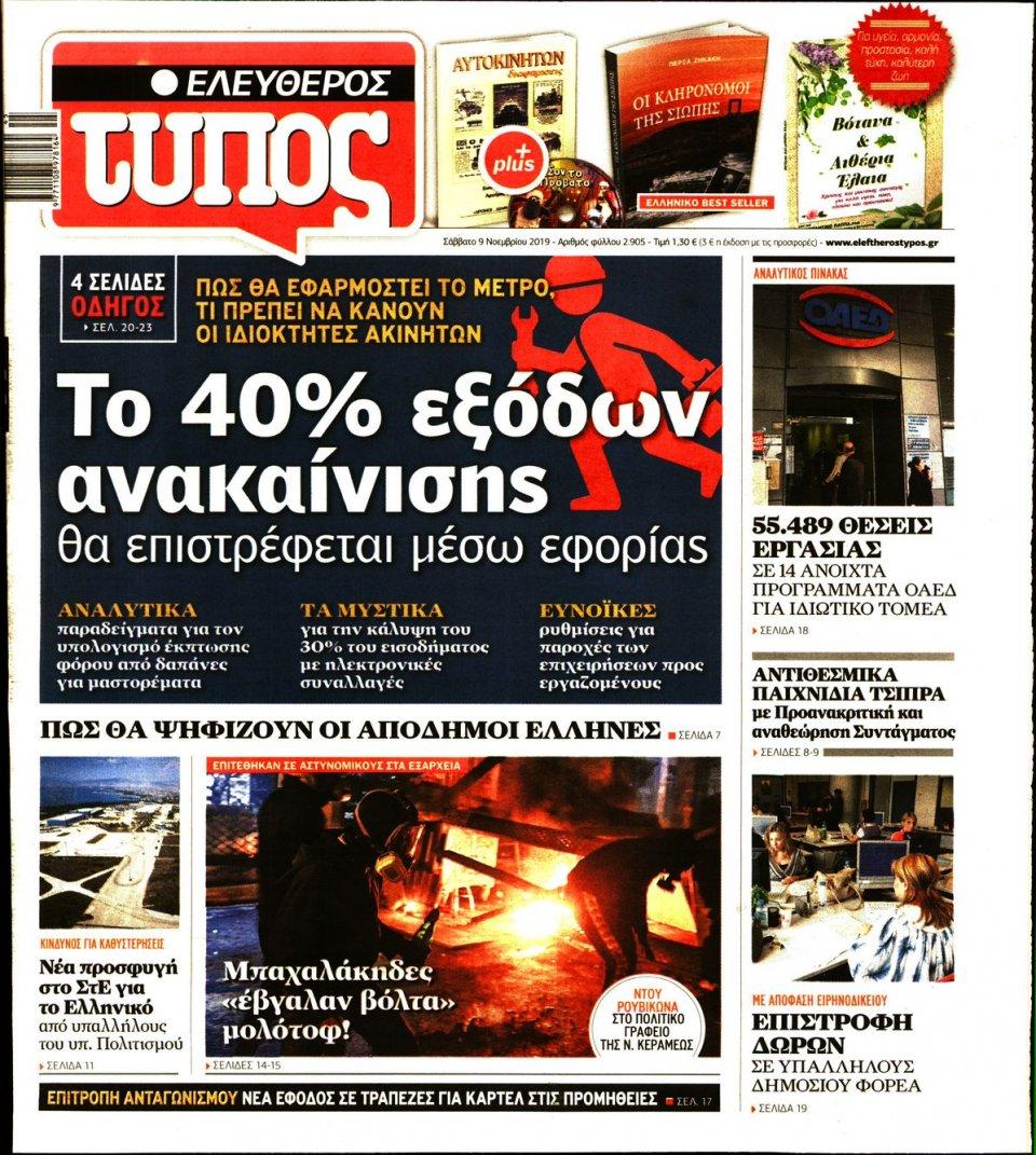 Πρωτοσέλιδο Εφημερίδας - ΕΛΕΥΘΕΡΟΣ ΤΥΠΟΣ - 2019-11-09