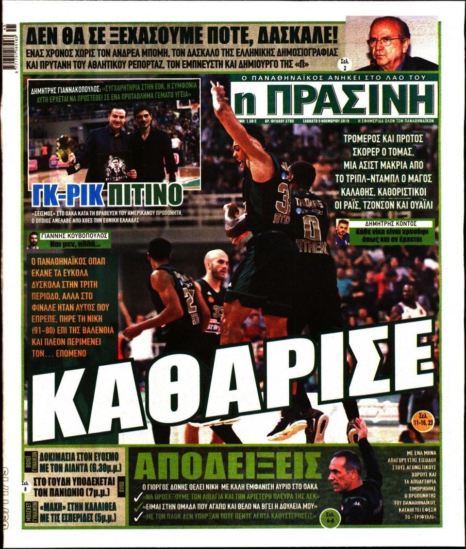 Πρωτοσέλιδο Εφημερίδας - ΠΡΑΣΙΝΗ - 2019-11-09