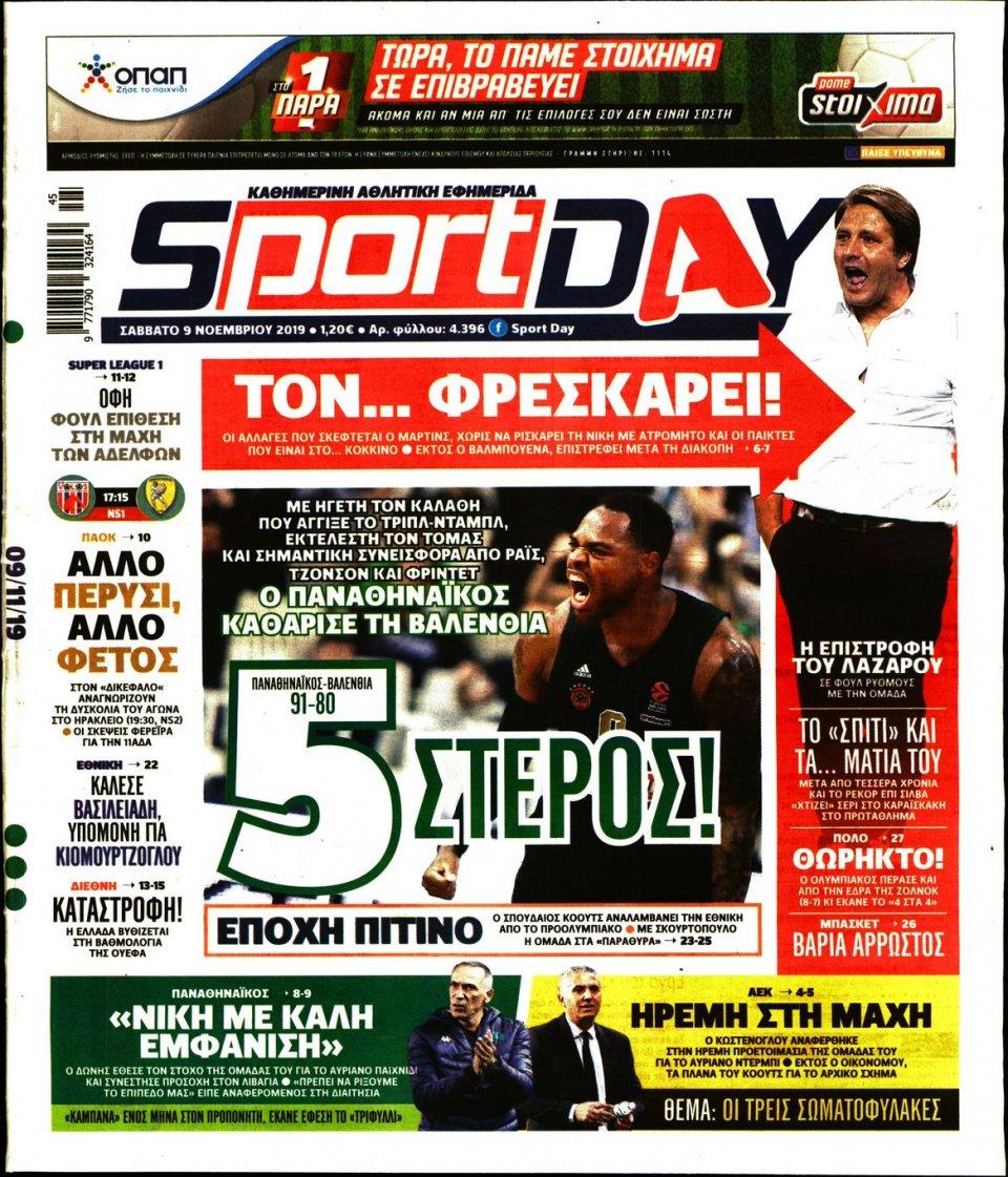 Πρωτοσέλιδο Εφημερίδας - SPORTDAY - 2019-11-09