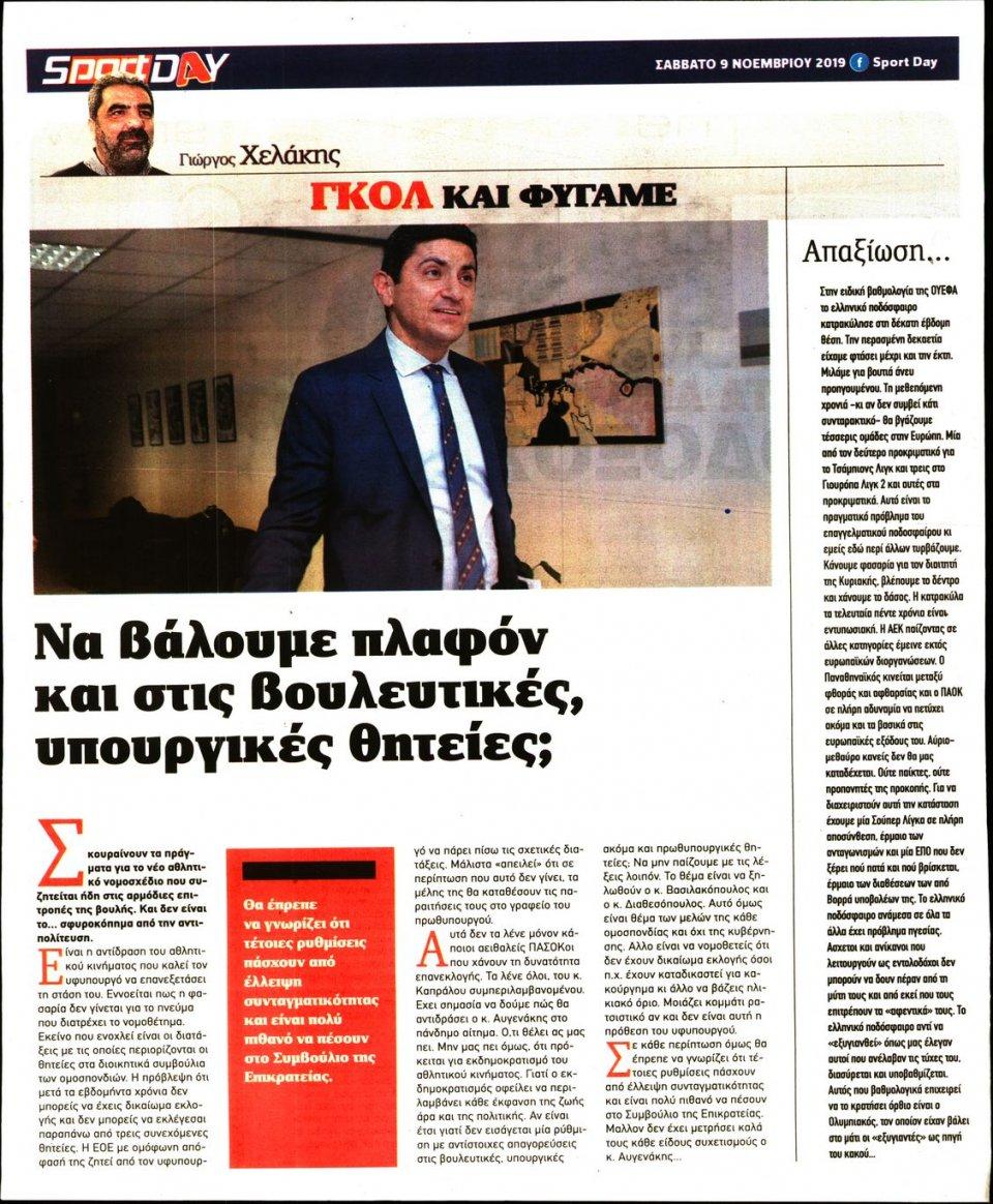 Οπισθόφυλλο Εφημερίδας - SPORTDAY - 2019-11-09