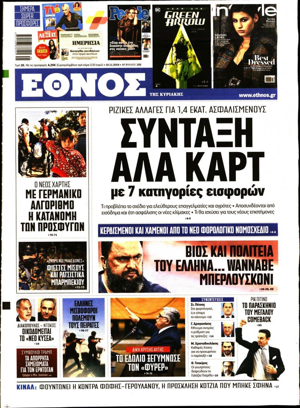 Πρωτοσέλιδο Εφημερίδας - ΕΘΝΟΣ  ΚΥΡΙΑΚΗΣ - 2019-11-10
