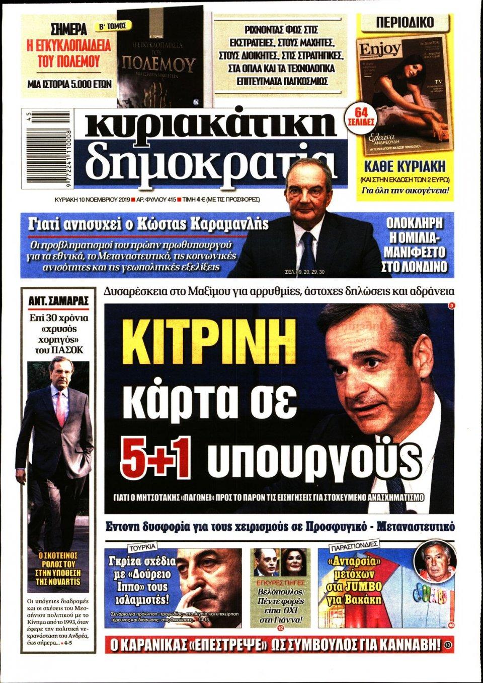 Πρωτοσέλιδο Εφημερίδας - ΚΥΡΙΑΚΑΤΙΚΗ ΔΗΜΟΚΡΑΤΙΑ  - 2019-11-10