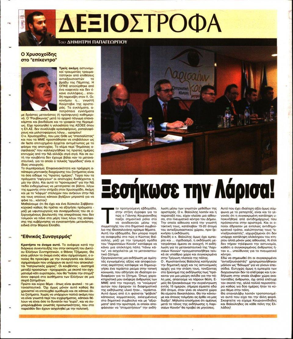 Οπισθόφυλλο Εφημερίδας - ΕΛΕΥΘΕΡΗ ΩΡΑ ΚΥΡΙΑΚΗΣ - 2019-11-10