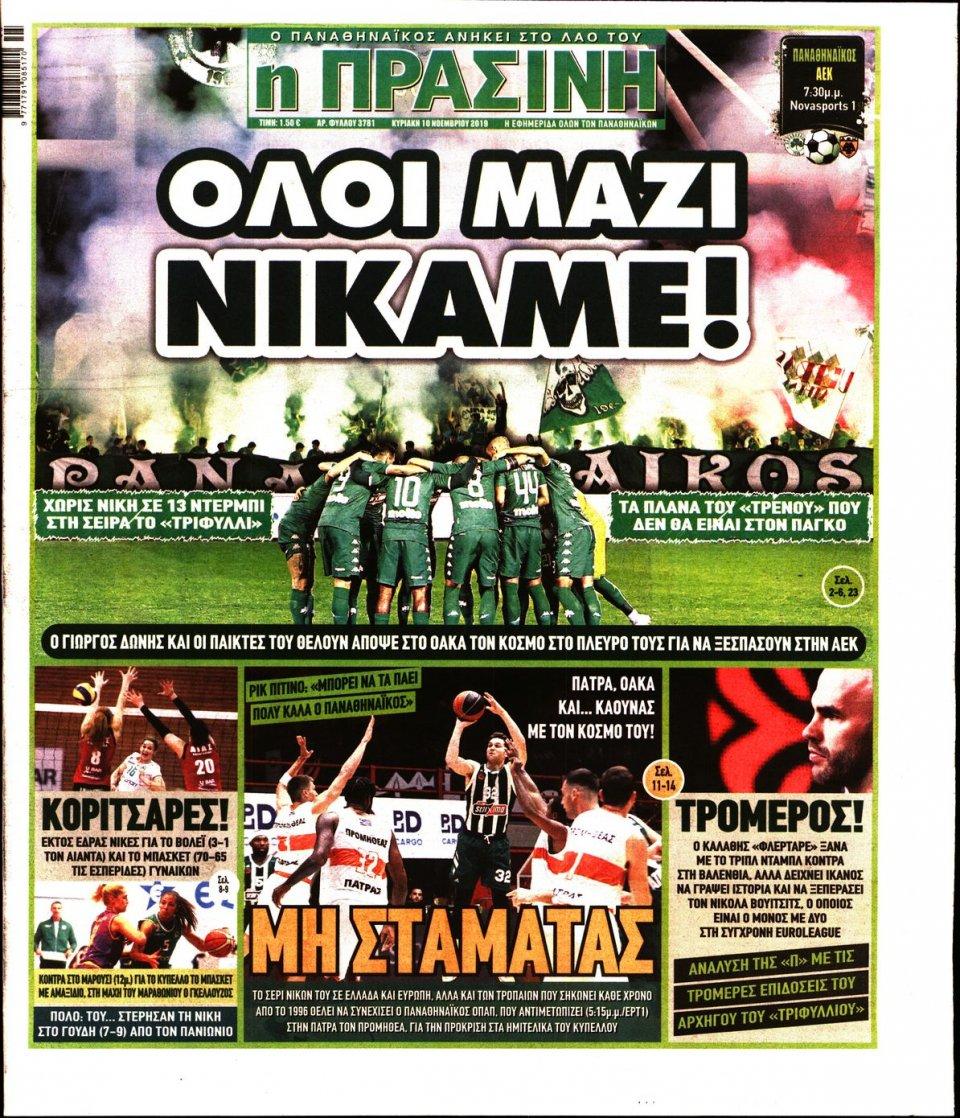 Πρωτοσέλιδο Εφημερίδας - ΠΡΑΣΙΝΗ ΚΥΡΙΑΚΗΣ - 2019-11-10