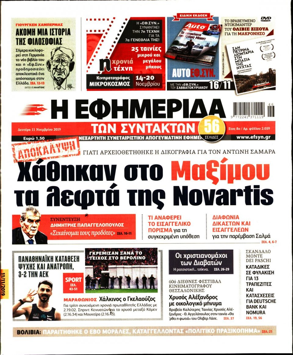 Πρωτοσέλιδο Εφημερίδας - Η ΕΦΗΜΕΡΙΔΑ ΤΩΝ ΣΥΝΤΑΚΤΩΝ - 2019-11-11