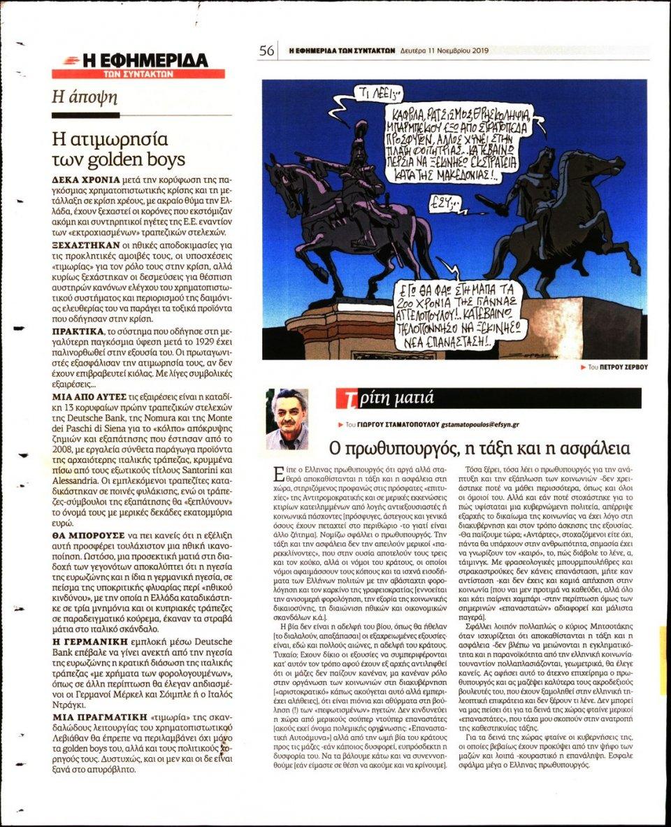 Οπισθόφυλλο Εφημερίδας - Η ΕΦΗΜΕΡΙΔΑ ΤΩΝ ΣΥΝΤΑΚΤΩΝ - 2019-11-11