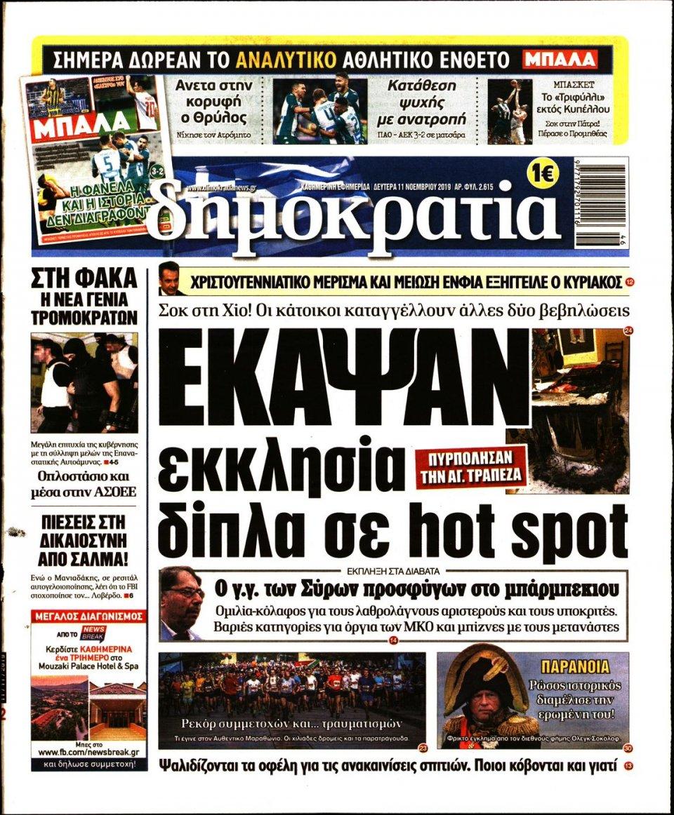 Πρωτοσέλιδο Εφημερίδας - ΔΗΜΟΚΡΑΤΙΑ - 2019-11-11