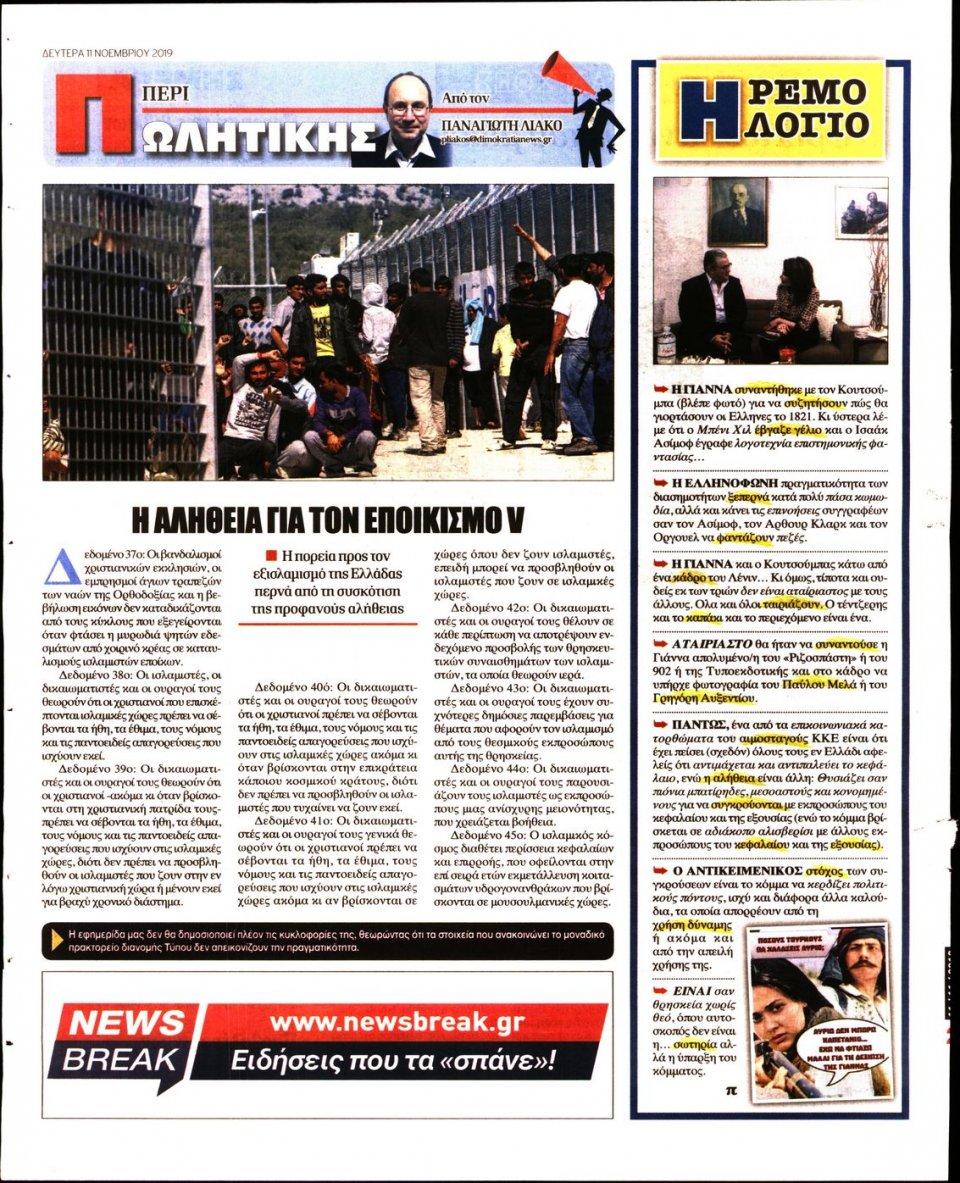 Οπισθόφυλλο Εφημερίδας - ΔΗΜΟΚΡΑΤΙΑ - 2019-11-11