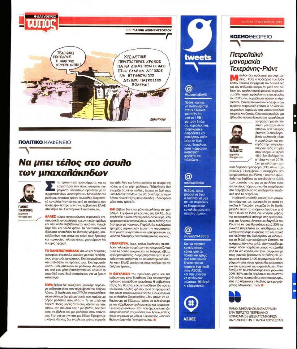 Οπισθόφυλλο Εφημερίδας - ΕΛΕΥΘΕΡΟΣ ΤΥΠΟΣ - 2019-11-11