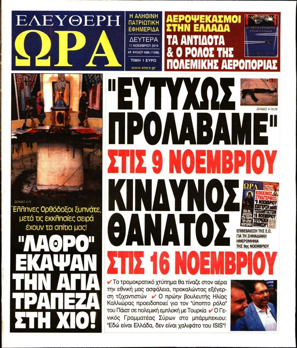 Πρωτοσέλιδο Εφημερίδας - ΕΛΕΥΘΕΡΗ ΩΡΑ - 2019-11-11