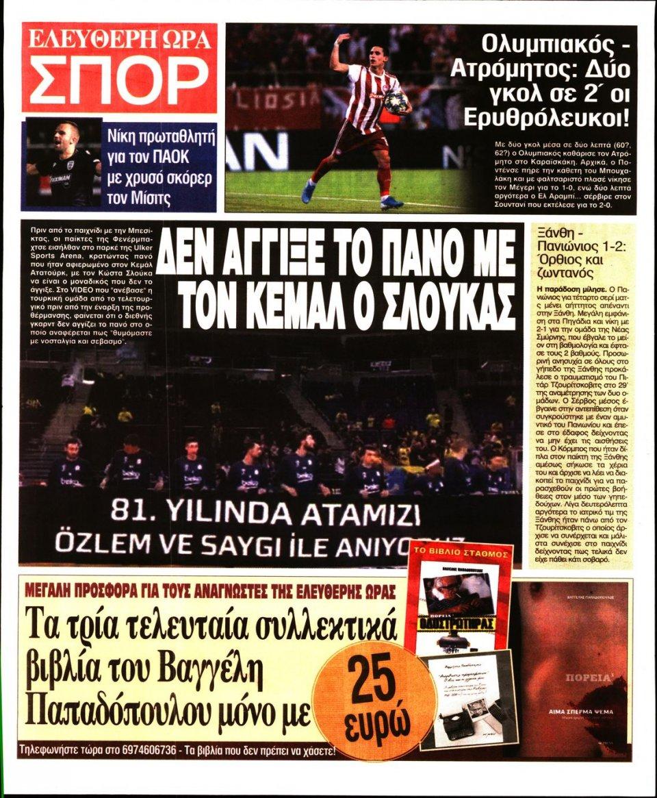 Οπισθόφυλλο Εφημερίδας - ΕΛΕΥΘΕΡΗ ΩΡΑ - 2019-11-11