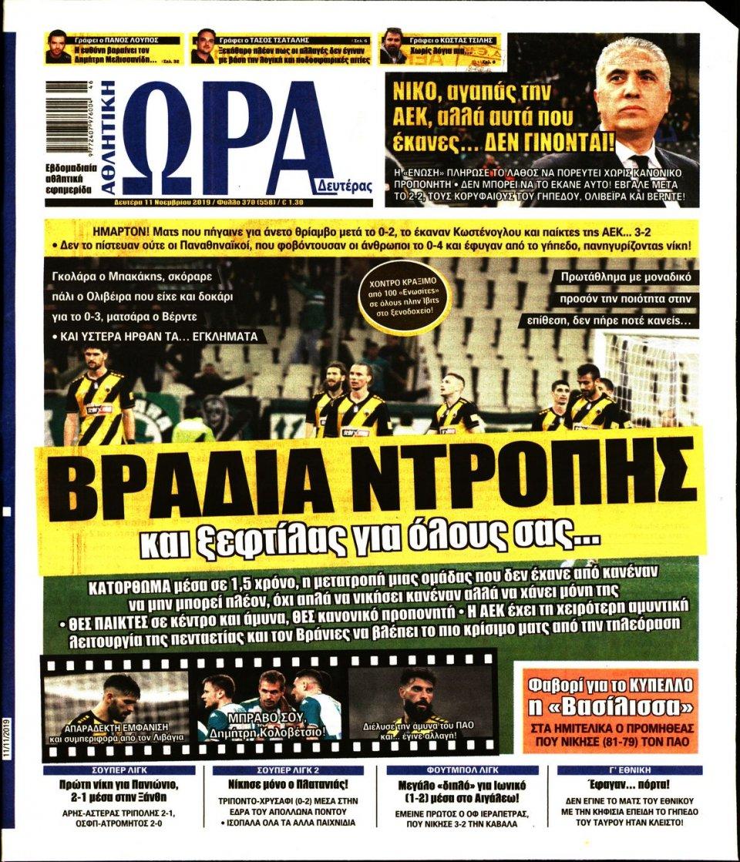 Πρωτοσέλιδο Εφημερίδας - ΩΡΑ ΤΩΝ ΣΠΟΡ - 2019-11-11